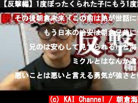 【反撃編】1度ぼったくられた子にもう1度誘われたのでぶっ倒してきた  (c) KAI Channel / 朝倉海