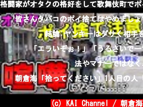 格闘家がオタクの格好をして歌舞伎町でポイ捨て注意してみた  (c) KAI Channel / 朝倉海