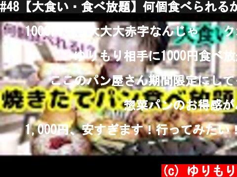 #48【大食い・食べ放題】何個食べられるか!?焼き立てパン食べ放題!  (c) ゆりもり