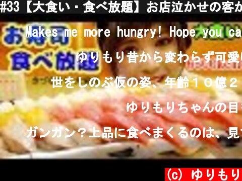 #33【大食い・食べ放題】お店泣かせの客が来店したら…こうなる  (c) ゆりもり