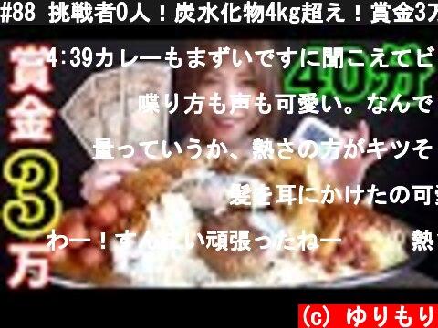 #88 挑戦者0人!炭水化物4kg超え!賞金3万円にチャレンジ!  (c) ゆりもり