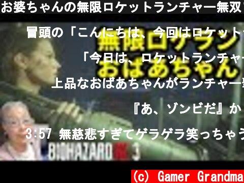 お婆ちゃんの無限ロケットランチャー無双プレイ集【バイオハザードRE:3】Infinite Rocket Launcher in Resident Evil 3 Remake.  (c) Gamer Grandma