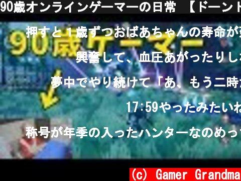 90歳オンラインゲーマーの日常 【ドーントレス】90-year-old gamer plays Dauntless  (c) Gamer Grandma