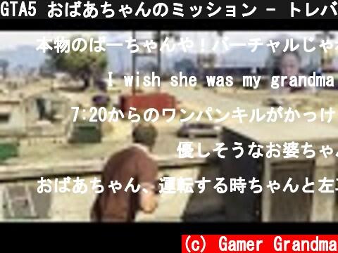 GTA5 おばあちゃんのミッション - トレバー・フィリップス工業  (c) Gamer Grandma
