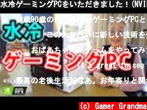 水冷ゲーミングPCをいただきました!(NVIDIA GeForce JP & Sycom)  (c) Gamer Grandma