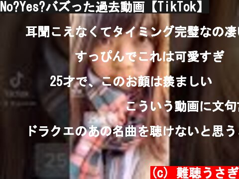 No?Yes?バズった過去動画TikTok(おすすめ動画)