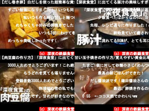 深夜の鉄鍋食堂(おすすめch紹介)
