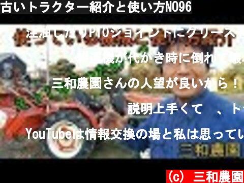 古いトラクター紹介と使い方NO96  (c) 三和農園