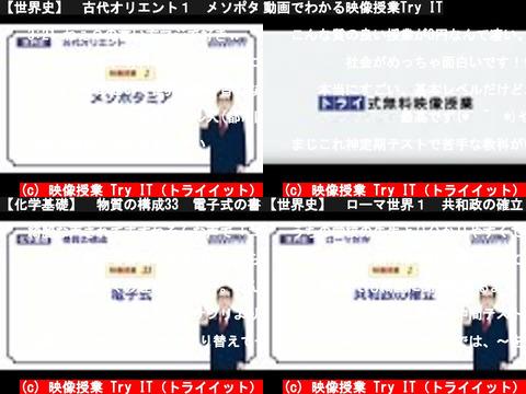 映像授業 Try IT(トライイット)(おすすめch紹介)