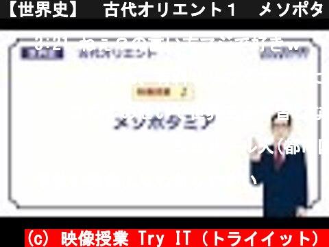 【世界史】 古代オリエント1 メソポタミア (18分)  (c) 映像授業 Try IT(トライイット)
