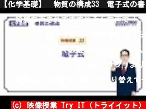 【化学基礎】 物質の構成33 電子式の書き方 (11分)  (c) 映像授業 Try IT(トライイット)