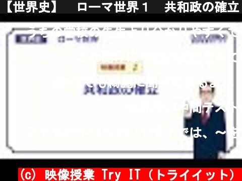【世界史】 ローマ世界1 共和政の確立 (20分)  (c) 映像授業 Try IT(トライイット)
