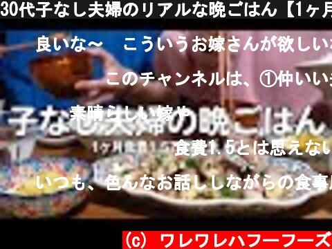 30代子なし夫婦のリアルな晩ごはん【1ヶ月食費1.5万円生活】アパート二人暮らしの自炊記録#6  (c) ワレワレハフーフーズ