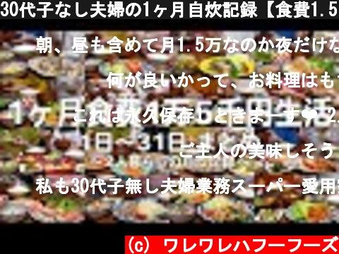 30代子なし夫婦の1ヶ月自炊記録【食費1.5万円生活まとめ】  (c) ワレワレハフーフーズ