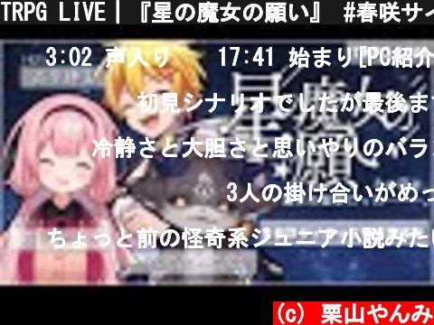 TRPG LIVE|『星の魔女の願い』 #春咲サイキック探偵事務所  (c) 栗山やんみ