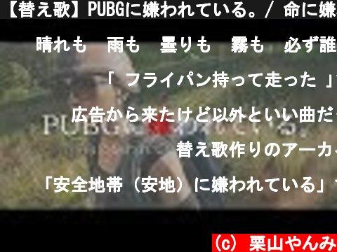 【替え歌】PUBGに嫌われている。/ 命に嫌われている。【歌ってみた】  (c) 栗山やんみ