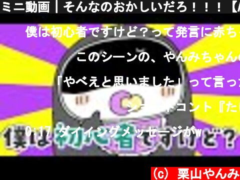 ミニ動画|そんなのおかしいだろ!!!【AmongUs】  (c) 栗山やんみ