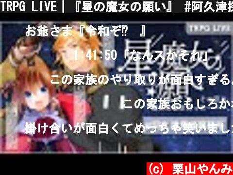 TRPG LIVE|『星の魔女の願い』 #阿久津探偵事務所  (c) 栗山やんみ