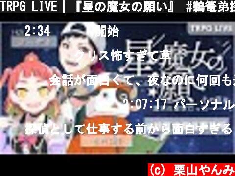 TRPG LIVE 『星の魔女の願い』 #鵜篭弟探偵事務所  (c) 栗山やんみ