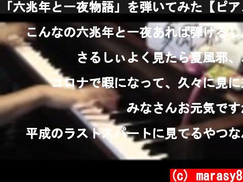「六兆年と一夜物語」を弾いてみた【ピアノ】  (c) marasy8