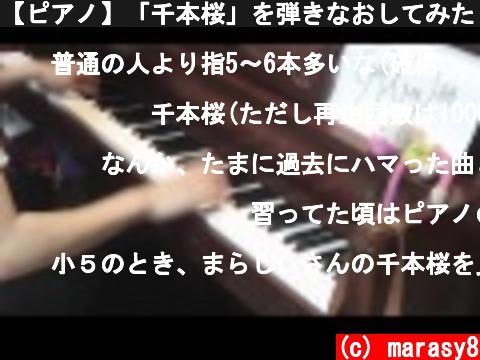 【ピアノ】「千本桜」を弾きなおしてみた (Play again)  (c) marasy8