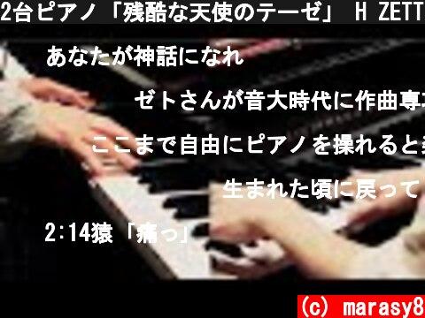 2台ピアノ「残酷な天使のテーゼ」 H ZETT M × まらしぃ  (c) marasy8