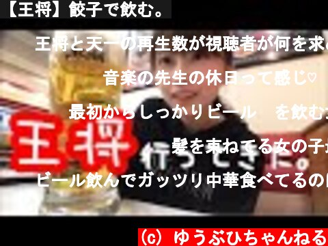 【王将】餃子で飲む。  (c) ゆうぶひちゃんねる