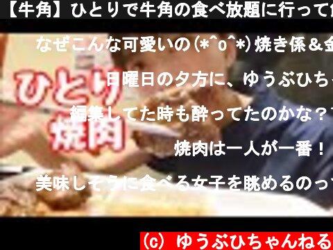 【牛角】ひとりで牛角の食べ放題に行って飲んできた【食べ放題】  (c) ゆうぶひちゃんねる