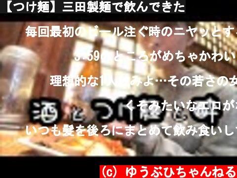 【つけ麺】三田製麺で飲んできた  (c) ゆうぶひちゃんねる