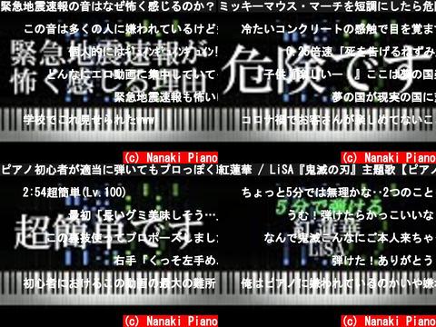 Nanaki Piano(おすすめch紹介)