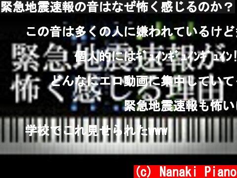 緊急地震速報の音はなぜ怖く感じるのか?  (c) Nanaki Piano