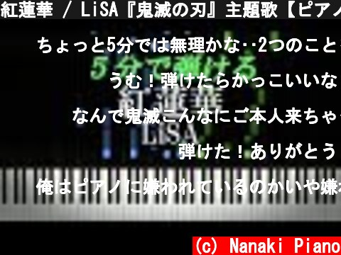 紅蓮華 / LiSA『鬼滅の刃』主題歌【ピアノ楽譜付き】  (c) Nanaki Piano