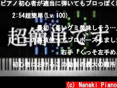 ピアノ初心者が適当に弾いてもプロっぽく聴こえる魔法の伴奏  (c) Nanaki Piano