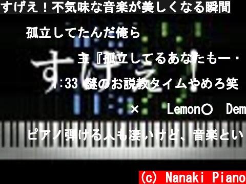 すげえ!不気味な音楽が美しくなる瞬間  (c) Nanaki Piano