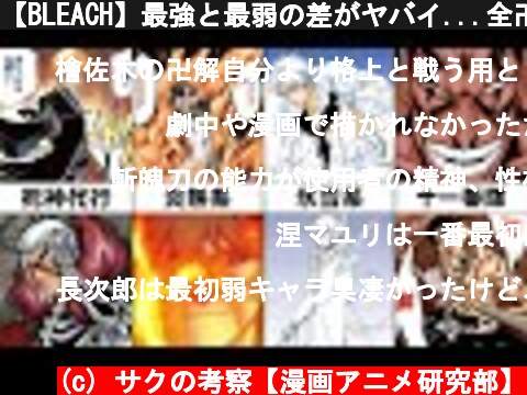 【BLEACH】最強と最弱の差がヤバイ...全卍解の強さランキングTop26【ブリーチ】  (c) サクの考察【漫画アニメ研究部】
