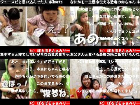 ぽるぽるふぁみりー(おすすめch紹介)