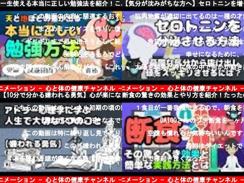 ライフハックアニメーション - 心と体の健康チャンネル -(おすすめch紹介)