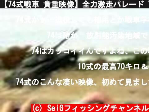 【74式戦車 貴重映像】全力激走パレード Type74 (1/2)激走版  (c) SeiGフィッシングチャンネル