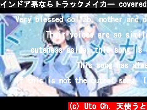 インドア系ならトラックメイカー covered by Uto & Nabi  (c) Uto Ch. 天使うと