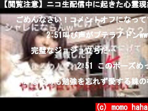 【閲覧注意】ニコ生配信中に起きた心霊現象【神回】  (c) momo haha