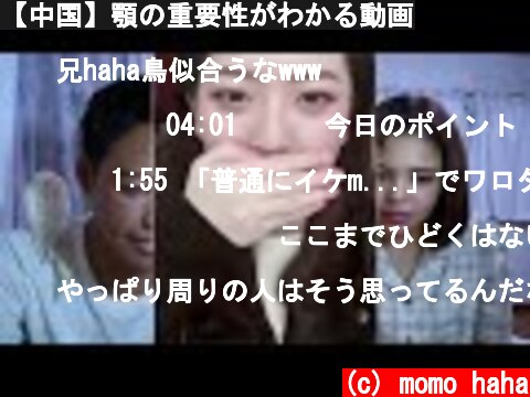 【中国】顎の重要性がわかる動画  (c) momo haha