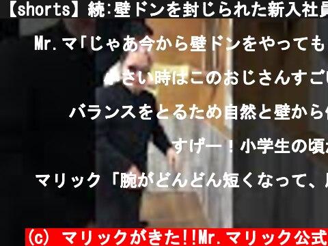 【shorts】続:壁ドンを封じられた新入社員B  (c) マリックがきた!!Mr.マリック公式