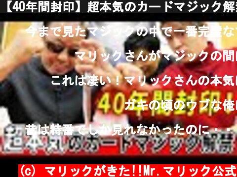 【40年間封印】超本気のカードマジック解禁!  (c) マリックがきた!!Mr.マリック公式