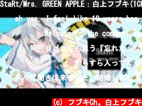 StaRt/Mrs. GREEN APPLE:白上フブキ(1Chorus)  (c) フブキCh。白上フブキ