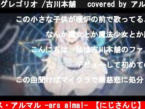 グレゴリオ /古川本舗  covered by アルス・アルマル  (c) アルス・アルマル -ars almal- 【にじさんじ】