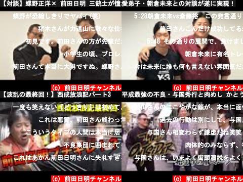 前田日明チャンネル(おすすめch紹介)