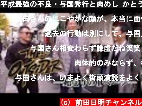 平成最強の不良・与国秀行と肉めし かとうに行ってみた  (c) 前田日明チャンネル