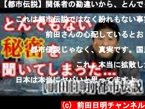 【都市伝説】関係者の勘違いから、とんでもない秘密を聞いてしまった。【前田日明】  (c) 前田日明チャンネル