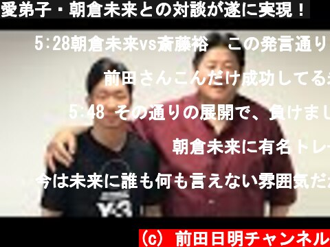 愛弟子・朝倉未来との対談が遂に実現!  (c) 前田日明チャンネル