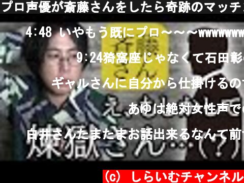 プロ声優が斎藤さんをしたら奇跡のマッチングが……!!  (c) しらいむチャンネル
